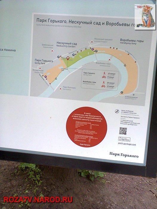 Парк горького нескучный сад схема